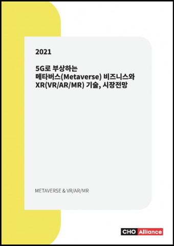 씨에치오 얼라이언스, '5G로 부상하는 메타버스 비즈니스와 XR 기술, 시장전망' 보고서 발간