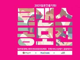 스튜디오 리본, 총상금 1300만원 '2021 일본 진출 로맨스 웹툰 공모전' 진행