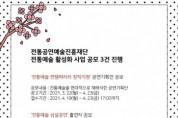 전통공연예술진흥재단, 전통예술 활성화 사업 공모 3건 진행