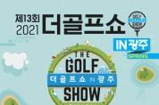 호남 골퍼들의 골프축제 '제13회 더골프쇼 in 광주 Spring' 개최