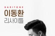 한국 바리톤 최초 베를린 도이체오퍼극장 솔리스트 역임한 이동환 콘서트 열려