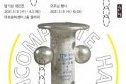 아트숨비, 엄기성 개인전 '불완전한 하모니' 4월 3일까지 개최