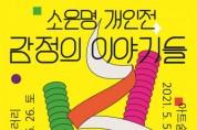 아트숨비, 소은명 개인전 '감정의 이야기들' 6월 26일까지 개최