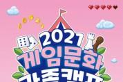 게임으로 소통하는 '2021년 게임문화 가족캠프', 5월 29일 개최