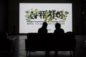 사운드 아트 코리아-TBS 교통방송, 대안공간 루프에서 공공미술 프로젝트 '레퓨지아' 개최