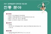 전통공연예술진흥재단, 공연예술분야 인력지원 사업 전통예술인력 700명 채용