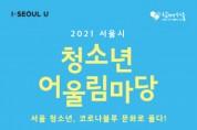 시립보라매청소년센터, '2021 서울시 청소년 어울림마당' 온·오프라인 운영