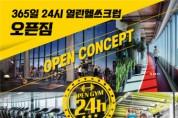 24시 헬스장 프랜차이즈 오픈짐, 김포에 가맹 본부 및 직영 2호점 설립