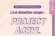 아이디어하이, 클럽하우스 기부 콘서트 겸 라이브 도네이션 '프로젝트 아크릴' 성황리 종료