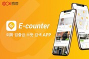 핀테크 회사 아톰 솔루션즈, 신규 서비스 'E-counter' 애플리케이션 론칭