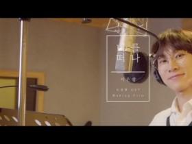 비투비 서은광, 웹툰 도굴왕 OST '너를 떠나' 23일 6시 발매