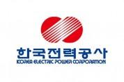 한국전력, 'CDP 기후변화 대응 우수기업' 선정 탄소경영 노력 인정받아