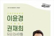 대구오페라하우스, 소프라노 이윤경-테너 권재희 듀오 리사이틀 개최