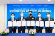 솔라커넥트, 국내 최초 지붕 태양광 전문 펀드 참여