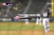 세라젬, 두산베어스와 2021 시즌 공동 스포츠 마케팅 진행