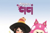 TV 애니메이션 시리즈 '마법소녀 디디' 시즌 2, KBS 1TV에서 4월 29일 첫 방송