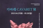 복합문화예술공간 카바랩, 첫 번째 프로젝트 '카바레 CAVARET' 오픈