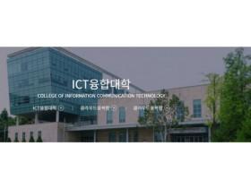 수원대학교, 클라우드 전문 인력양성을 위한 ICT 융합대학 클라우드 융복합전공 설립