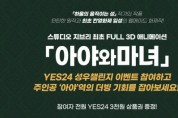 예스24, 스튜디오 지브리의 첫 3D 애니메이션 '아야와 마녀' 성우챌린지 진행