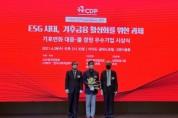 삼성물산, 기후변화 대응 5년 연속 명예의 전당 편입