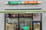 죽이야기, '죽이야기 솥죽&솥밥'으로 사인보드 변경 고급화 추구… 창업 자금 1000만원 지원