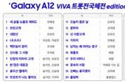 SK텔레콤, 시니어 위한 스마트폰 '갤럭시A12 VIVA 트롯전국체전 에디션' 출시