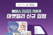 유아 전문 브랜드 '베피스', 마켓컬리 공식 입점