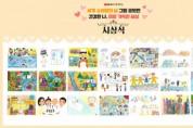 한국백혈병소아암협회, 농심과 함께하는 세계 소아암의 날 그림 공모전 '건강한 나, 희망 가득한 세상' 시상식 개최