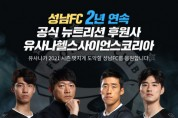 유사나, 2년 연속 프로축구 성남FC 공식 뉴트리션 후원