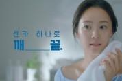 센카, 브랜드 전속모델로 배우 최예빈 발탁