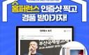 부산국제광고제, 온택트 페스티벌 개최 기념 이벤트 실시