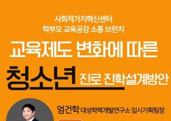 군포시청소년재단 사회적가치혁신센터, '청소년 진로·진학 설계 방안' 특강 진행