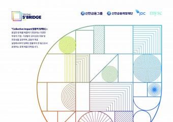 신한금융희망재단, 'S² Bridge : 제주' 1기 모집