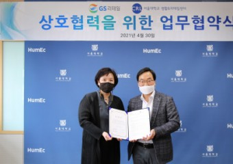 GS리테일, 서울대학교 생활과학연구소 생활&리테일 센터와 MOU 맺고 건강한 식문화 조성 박차