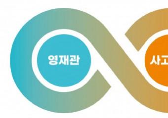 씨엠에스에듀, 교과와 사고력 결합한 'WHY-G' 6월 신입생 모집