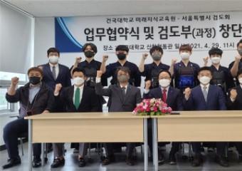 건국대학교, 미래지식교육원 스포츠건강학 검도부 창단