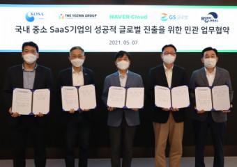 본투글로벌센터, 네이버클라우드 등 전문 기관과 글로벌 SaaS 기업 키운다
