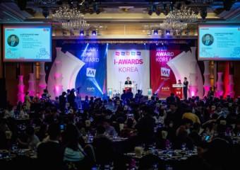 사단법인 한국인터넷전문가협회, '아이어워즈 2021' 수상 후보 공모