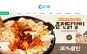 """""""전 제품 30% 할인"""" 춘천몰, 2월 14일까지 '설 선물 특별 할인 판매 행사' 진행"""