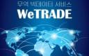 가이온, 수출입데이터 기반 'WeTRADE' 서비스 론칭