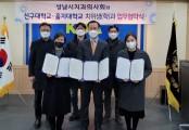 신구대학교 치위생과, 성남시치과의사회와 업무협약 체결